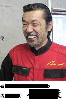 有限会社アスク・スポーツ 代表取締役 小島 康
